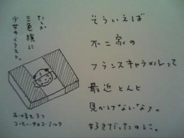 Fujiya_7